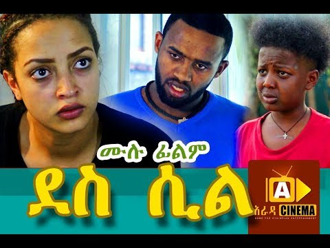 ደስ ሲል   DES SIL Ethiopian Movie 2018 movie