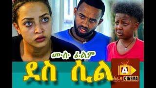 DES SIL Ethiopian Movie 2018 movie