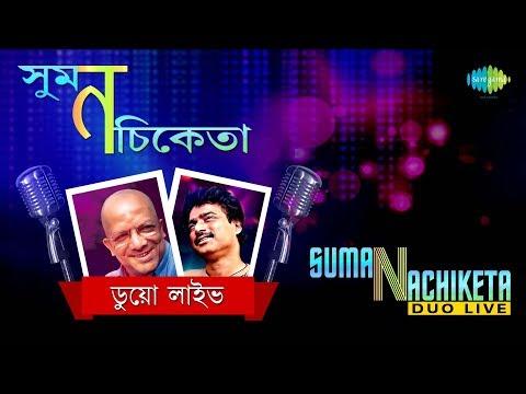 Top songs of Suman & Nachiketa Duo Live | Neelanjana | Jakhan Samay Thamke Danray | Jadi Hathat Abar