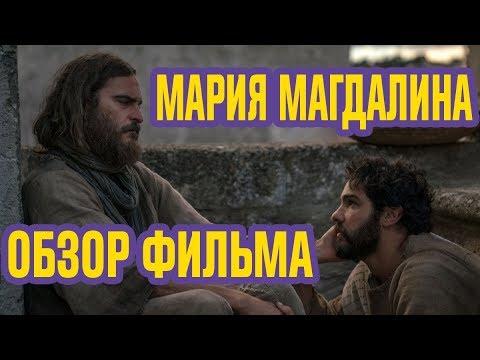 ОЧЕРЕДНОЕ ИСКУШЕНИЕ ХРИСТА -- МАРИЯ МАГДАЛИНА ОБЗОР ФИЛЬМА
