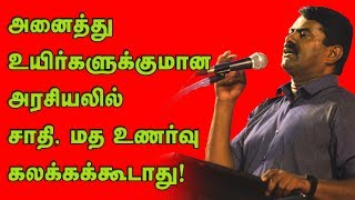 Seeman Speech – Anaithum Uyir