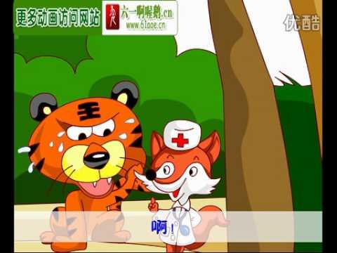 兒童故事 童話故事 沒有牙齒的大老虎