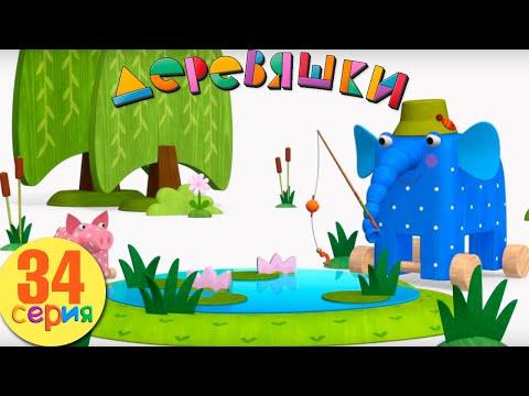 Деревяшки - Рыбалка - Серия 34 - развивающие мультики для малышей