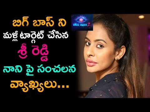 Sri Reddy Again Sensational Comments On Nani || Celebrity News || Telugu Small Tv