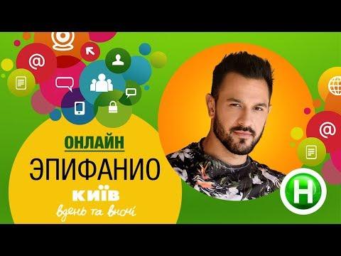 Онлайн-конференция с Эпифанио - Киев днем и ночью