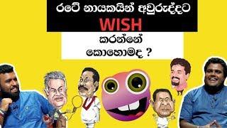 Wish  | Samare & Samare