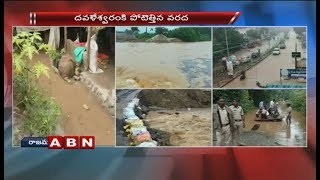 Floods in Andhra Pradesh | Heavy inflow of flood water to Dowleswaram barrage