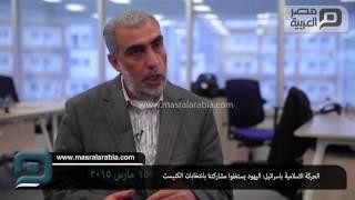 مصر العربية | الحركة الاسلامية باسرائيل: اليهود يستغلوا مشاركتنا بانتخابات الكنيست