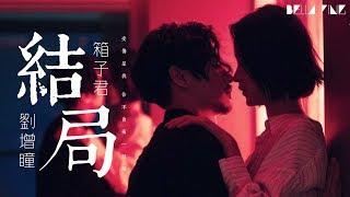 劉增瞳&箱子君 - 結局【歌詞字幕 / 完整高清音質】♫「受傷是我 你不會痛一點點...」Liu Zeng Tong & Xiangzi Jun - Ending