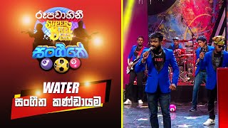 Rupavahini Super Ball Musical | Water Music Band