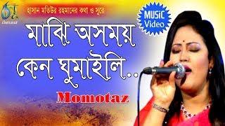 Majhi Asomoi । Momtaz । Bangla New Folk Song