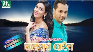 Bangla Natok November Rain l Mim, Shojol l Drama & Telefilm