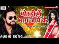 #Pawan Raja - भोरहि में भाग जाये के - Sukwar Galiya - सुकुवार गलिया - Latest Top Bhojpuri Song 2018