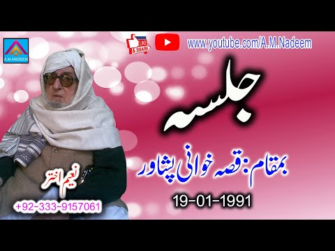 Maulana Bijli Ghar In Qissa Khawani Peshawar On 19-01-1991 video