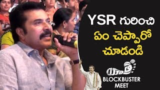 Mammootty about YSR | Yatra Blockbuster Meet | Mahi V Raghav | YSR Biopic | Telugu FilmNagar