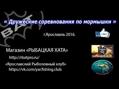 магазин рыбацкая хата ярославль
