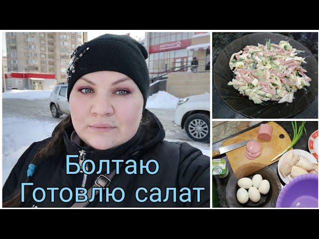 Худею/Болтаю/Салат с кальмарами/Худеем вместе
