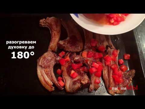 Бараньи ребрышки с помидорами