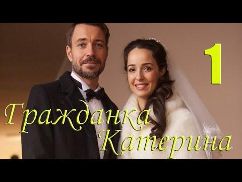 Мини-сериал Гражданка Катерина - 1 Серия