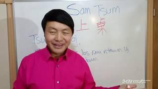 SAM TSUM : 上桌 Nce rooj / Los zaum rau saum rooj
