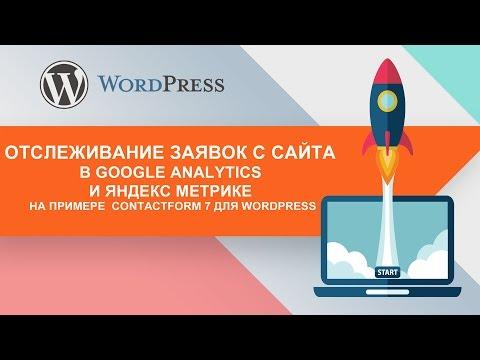 Отслеживание заявок с сайта в Google Analytics и Яндекс Метрике на примере  ContactForm 7
