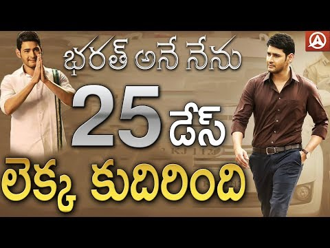 Bharat Ane Nenu 25 Days Worldwide Box Office Collections | Mahesh Babu | Namaste Telugu