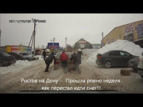 Взаимопомощь или выбирайся сам на неочищенных дорогах Ростова-на-Дону
