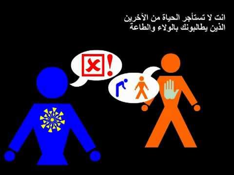 فلسفة الحرية The Philosophy of Liberty in Arabic فلسفة الحرية