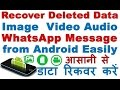 download lagu      फ़ोन से डिलीट हुई फाइल फोटो वीडियो को कैसे रिकवर करे (हिंदी मै देखे और समझे)    gratis