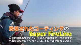 Super FireLine シーバス沖堤編 解説:三道竜也