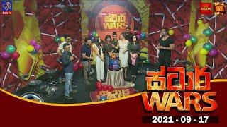 Siyatha TV STAR WARS  17 - 09 - 2021 | Siyatha TV