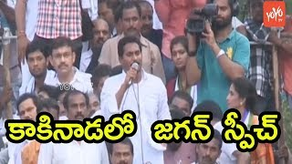 YS Jagan Full Speech at Kakinada Praja Sankalpa Yatra | kakinada Public Meeting | 215th day |YOYO TV