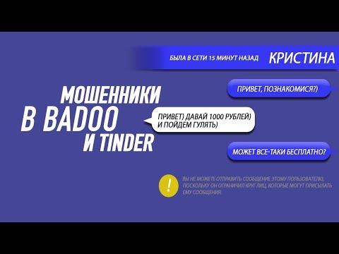 МОШЕННИКИ В БАДУ И ТИНДЕРЕ | BADOO, TINDER