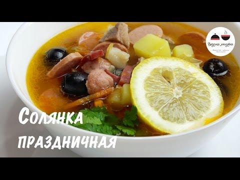 Солянка ПРАЗДНИЧНАЯ  Не совсем обычный, но Очень вкусный Рецепт любимого супчика