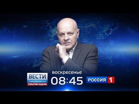 Вести Ставропольский край. События недели (10.12.2017)
