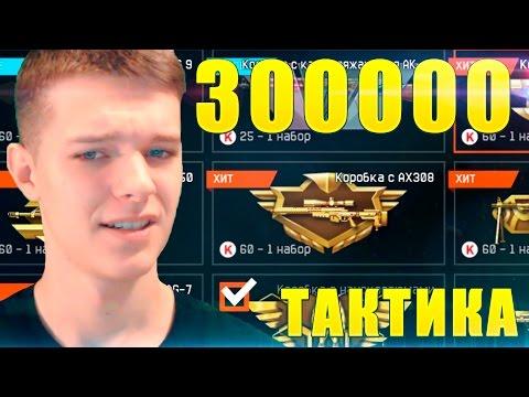 WARFACE - 300 ТЫСЯЧ КРЕДИТОВ НА КОРОБКИ УДАЧИ