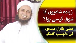 Zaida shadiya ka shoq kaise hue ? Mufti Tariq Masood Interesting Talk - زیادہ شادیوں کا شوق