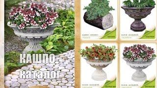 Вазоны и кашпо садовые - каталог производителя - интернет магазин Хитсад