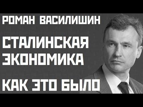 Сталинская экономика. Роман Василишин