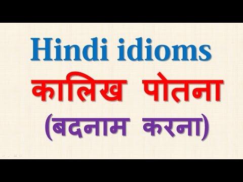 Hindi Idioms - Kalikh Potna