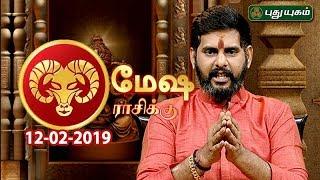 மேஷ ராசி நேயர்களே! இன்றுஉங்களுக்கு…| Aries | Rasi Palan | 12/02/2019