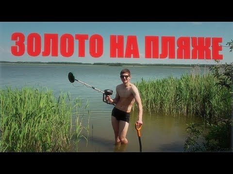 ✅ПЛЯЖНЫЙ КОП 2018! Ищем ЗОЛОТО в воде и на пляже китайским МД!