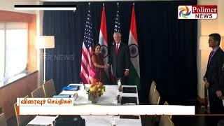 External Affairs Minister Sushma Swaraj meets US official on H1B Visa   Polimer News