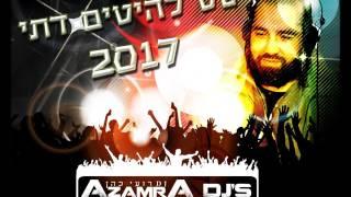 סט להיטים דתי 2017 -  אזמרה DJ'S - רועי כהן 050-4470328