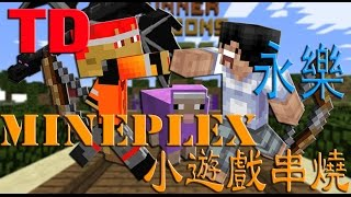 Minecraft:Mineplex Server-小遊戲串燒 TD與The One Lock永樂
