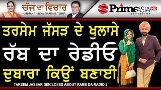 Chajj Da Vichar 729 || Tarsem Jassar Discloses About Rabb Da Radio 2