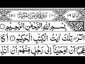 Surah Younus Full || Sheikh Shuraim With Arabic Text (HD)|سورة يونس| Mp3
