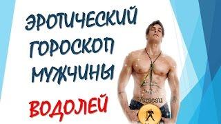 vodoley-muzhchina-eroticheski-goroskop