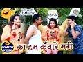 22 COMEDY VIDEO 😂 | का हम कुँवारे मरी | Kuware Mari | (खाटी देहाती Comedy) | Bhojpuri Comedy 2018