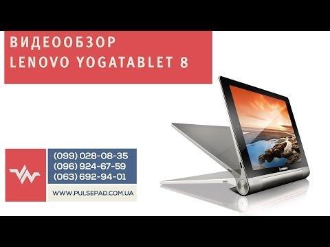 Видео обзор планшет Lenovo Yoga Tablet 8  характеристики. обзор. отзывы. купить Lenovo Yoga Tablet 8